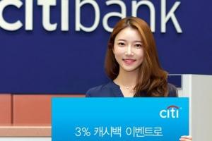[금융 특집] 씨티은행, 실적 상관없는 캐시백 카드