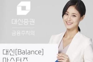 [금융 특집] 대신증권 '밸런스 마스터즈 케어랩'