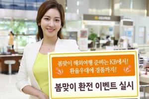 [금융 특집] KB국민은행, 인터넷 80% 수수료 우대 '새봄맞이 KB환전 이벤트'