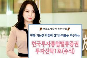[금융 특집] 한국투자증권, 저평가된 가치주에 집중 '롱텀밸류 증권펀드' 주목