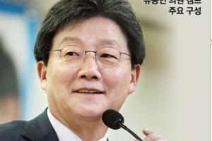 [대선 캠프 대해부] '온리 유'로 뭉친 4050 개혁적 보수파… 선두에 경제 브레인