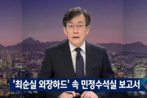 청와대, 최순실에게 '박근혜 친인척 동향 보고서' 전달
