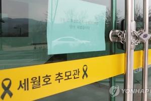 떠오른 세월호…개관 1년 희생자 추모관 운영 '엉망'