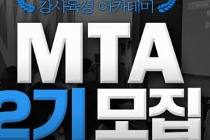 학원강사도 육성시대... MTA 강사프로그램2기 모집