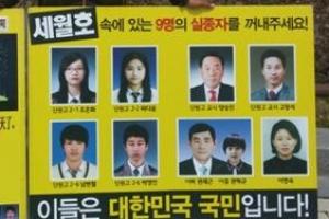 """세월호와 함께 떠오를 미수습자 9명…""""이제 곧 만나길"""""""