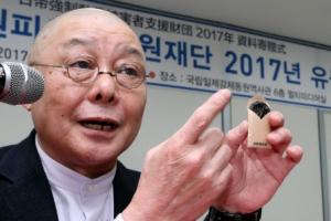 일본인 스님이 일제강점기 군용 콘돔 '삿쿠' 역사관에 기증