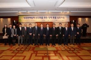'방문판매법제 선진화 위한 정책 특별심포지엄' 성황리 개최