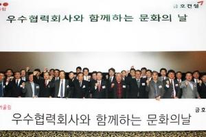 금호산업 창사 50주년 우수협력사와 '문화의 날'