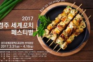 경주세계꼬치축제, 4월 16일까지 경주세계문화엑스포공원서 열려