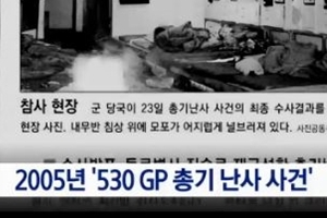 GP 김일병 총기 난사 사건, 12년 만에 재수사한다