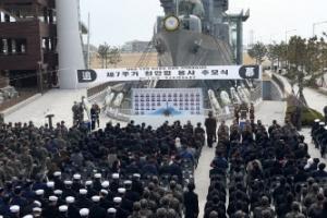 """천안함 7주기 추모식…""""명예와 희생을 절대 잊지 않겠다"""""""