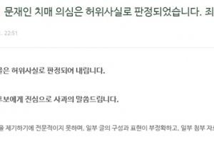 """'문재인 치매설' 유포자 사과문 게재 """"깊이 반성한다"""""""