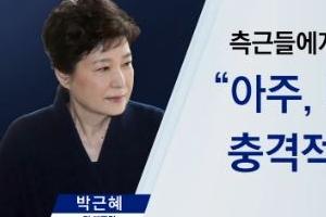"""박근혜, 구속영장 청구에 """"매우 억울하고 충격적"""""""