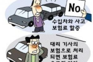 수입차에 '쿵' 보험료 할증?  대리기사 사고 땐 내 부담?…'NO'