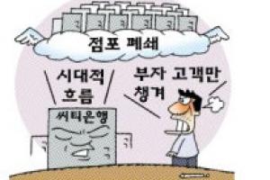 씨티銀 점포 133곳중 101곳 통폐합 승부수