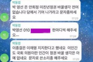 '安캠프' 박영선, 문재인측 문자 폭탄 공개