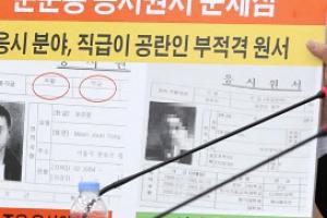 """심재철, 文 아들 채용 응시원서 문제 제기 """"날짜 변조 의혹"""""""