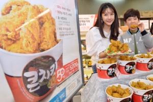 [서울포토]롯데마트 큰 치킨 '5천원'에 대박 할인 판매