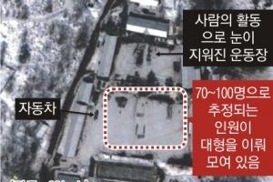 100명 도열한 北 핵실험장… 한·미 보란 듯 '의도적 노출'