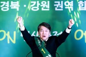 안철수, TK·강원 경선서도 72.41%로 압승…4연승에 후보유력