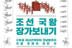 장가가려는 왕·도망가는 양반 딸… 조선 왕비 간택 프로젝트의 전말