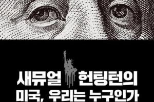 """""""국가주의·개신교가 미국 정체성""""  문화·종교적 고찰 시도한 헌팅턴"""