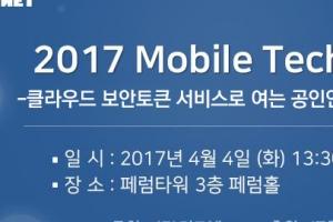 티모넷, 국내 첫 클라우드 보안토큰 '이지사인' 출시
