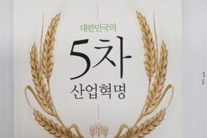 이학렬 전 경남 고성군수 '대한민국 5차 산업혁명' 출간