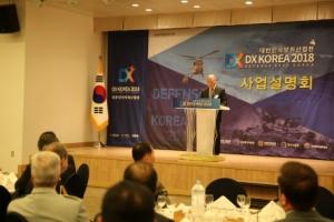 9월 예정 '2018 대한민국방위산업전' 사업설명회 개최