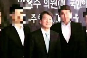 """안철수 조폭 논란…김어준 """"주진우에 따르면 사진 속 인물 조폭 맞아"""""""