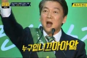 """'썰전' 유시민, """"누구입니끄아아"""" 안철수 성대모사 하더니"""