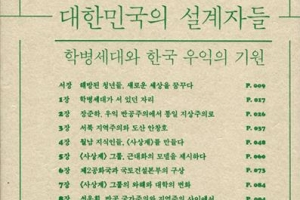 한국 근대화의 주체는 '친일 안한 우익'