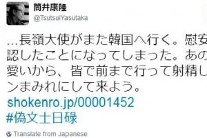 """""""소녀상 정액투성이로 만들자""""…일본 소설가 망언 뒤 """"댓글 노린 장난"""""""