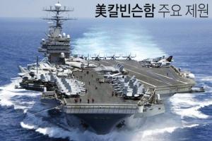 美칼빈슨 항모전단 한반도로 전격이동…북핵위협 준비태세