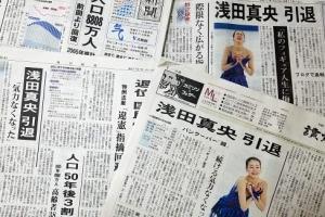 아사다 마오 은퇴에 일본 열도 '충격'