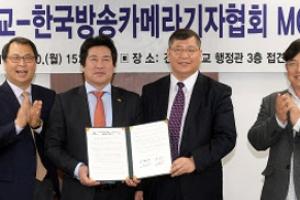 건국대, 방송카메라기자협회와 교류협력 MOU 체결