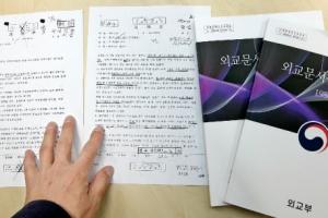 [단독] 외교부, 30년 지난 외교문서 공개결정하는 심의회도 전직공관장 천하