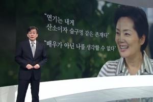 손석희, 고교시절 여운계와 탁구 복식조…김영애와 인연도