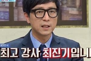 """최진기 수능 강의 은퇴선언 """"최근 소송에 극심한 스트레스"""""""