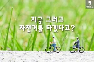 [카드뉴스] 봄꽂 라이딩… 지금 그러고 자전거를 타겠다고?