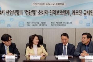 [2017 제1회 서울신문 정책포럼] '소비자 안전'이 대전제… 전안법 방향·범위 공감…