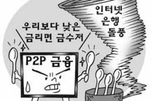 """[경제 블로그] """"더 싼 대출 있으면 금수저 드려요"""""""