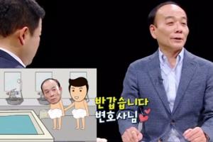 '썰전' 전원책, 목욕탕서 알몸 토론 벌인 사연은?