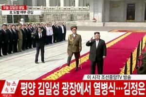 북, 김일성 105주년 생일 기념 열병식 개최