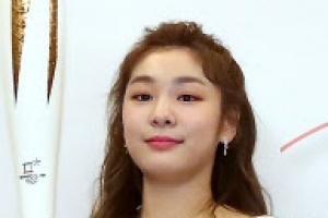 김연아 '평창동계올림픽 성화봉송 주자는…'