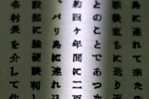 일본군 위안부 강제 연행  전범재판 기록 공개됐다