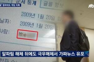 국정원 여론조작 부대 '알파팀'에 청와대 개입 의혹