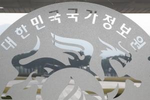 """국정원 """"김병기 아들 채용에 대한 특혜 없었다"""" 해명"""