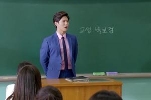 박보검, '여학생들의 로망' 교생 선생님으로 변신