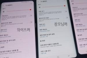 """""""갤S8 색감 조정하면 된다""""는 삼성…해외 반응이 관건"""